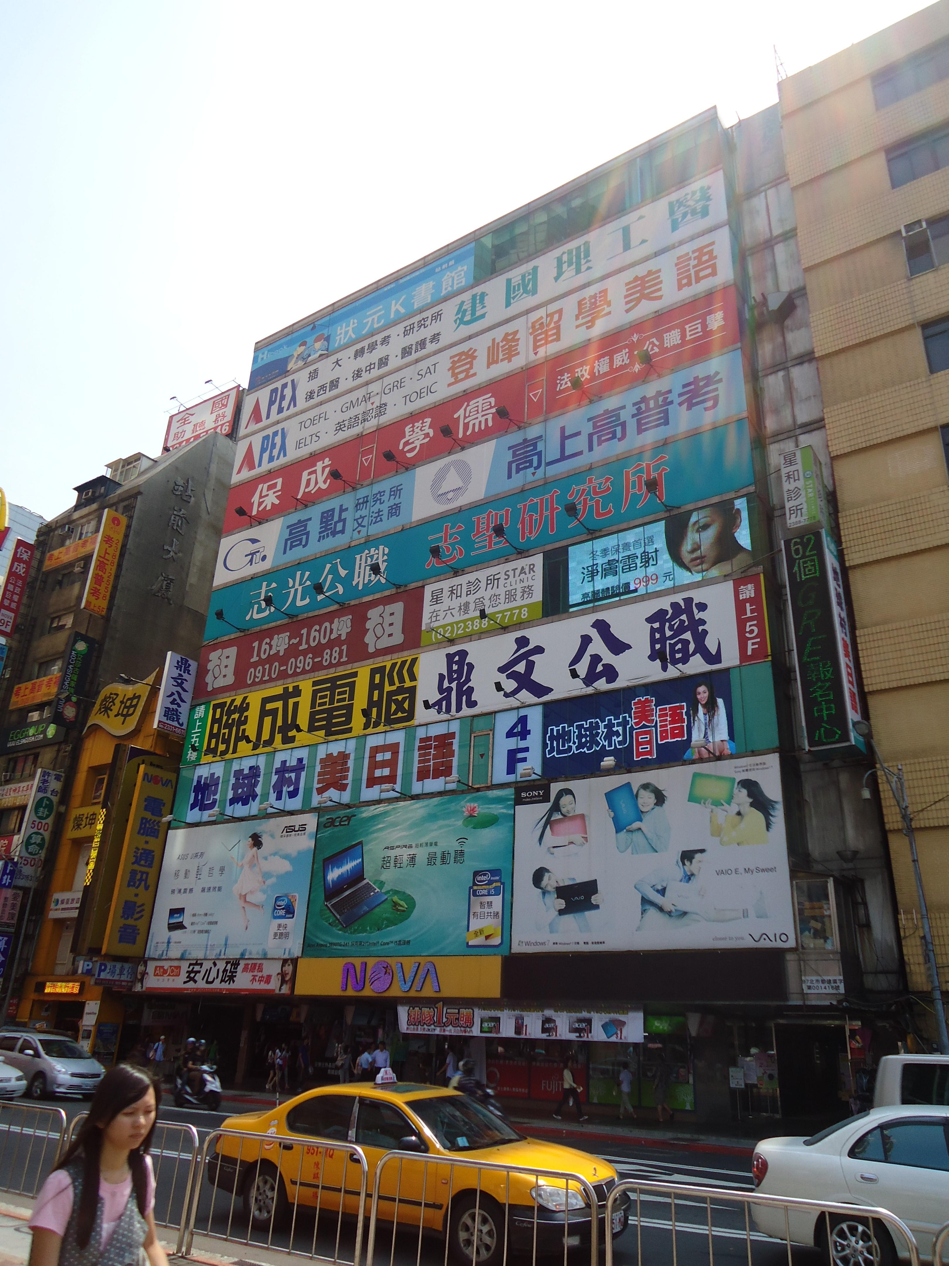 ads, Taiwan